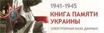 Электронная Книга Памяти Украины
